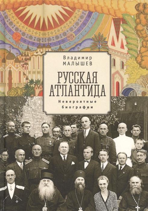 Малышев В. Русская Атлантида невероятные биографии