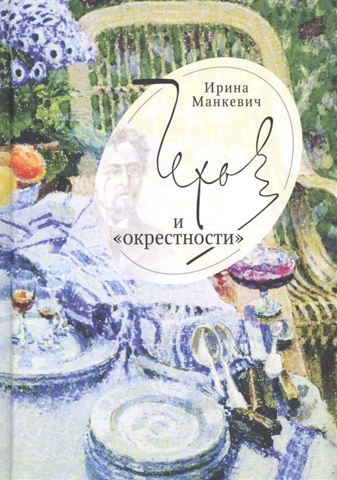 Манкевич И. Чехов и окрестности повседневность - литература - повседневность
