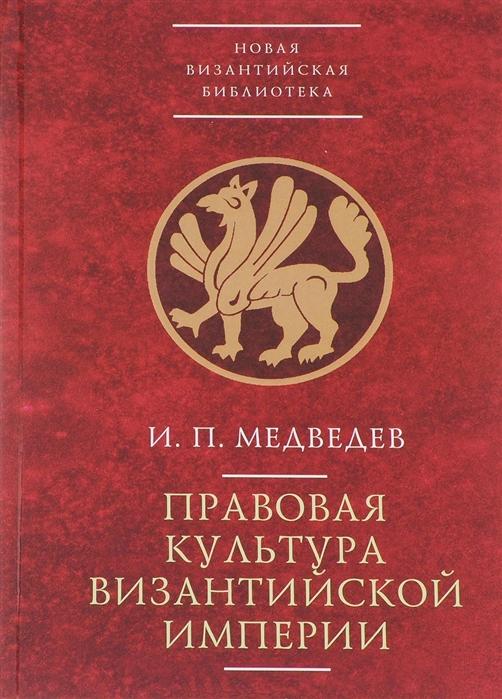 Медведев И. Правовая культура Византийской империи алекс керр потерянная япония как исчезает культура великой империи