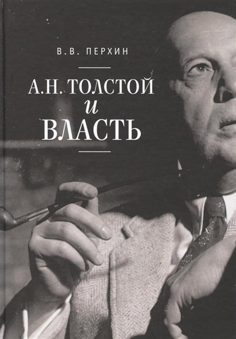 Перхин В. А Н Толстой и власть все цены