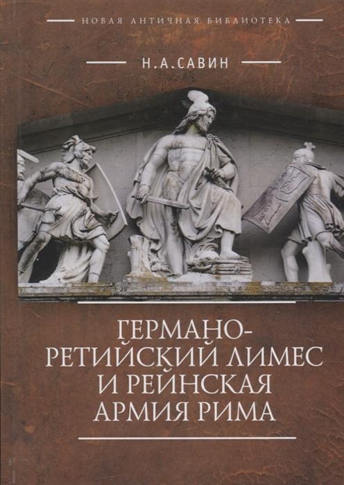 Савин Н. Германо-Ретийский лимес и Рейнская армия Рима