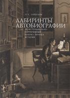 Лабиринты автобиографии: экзистенциально-нарративный анализ личных историй