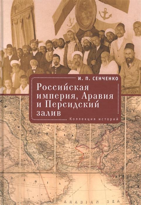 Российская империя Аравия и Персидский залив Коллекция историй