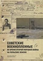 Советские военнопленные во время Второй мировой войны на польских землях