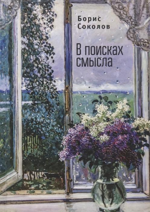 Фото - Соколов Б. В поисках смысла а б лепешко в поисках методологических оснований права коммуникативный подход