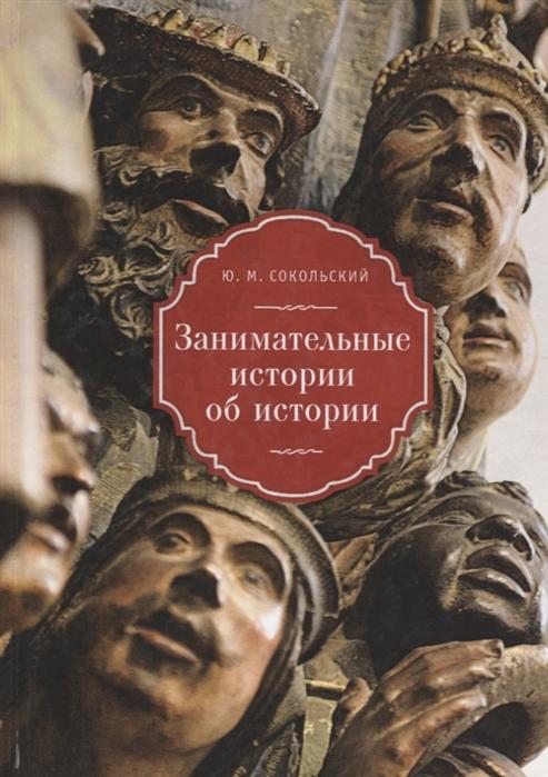 Сокольский Ю. Занимательные истории об истории любарский г ю морфология истории