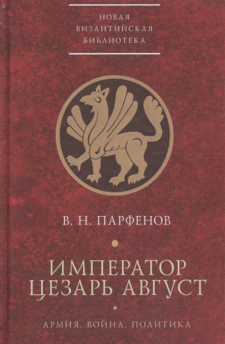 Император Цезарь Август Армия Война Политика