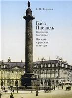 Блез Паскаль. Творческая биография. Паскаль и русская культура