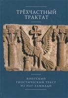 Трехчастный трактат. Коптский гностический текст из Наг-Хаммади (Coden Nag Hammadi 1,5)