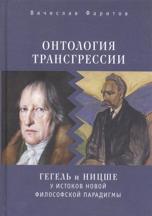 Фаритов В. Онтология трансгрессии Гегель и Ницше у истоков новой философской парадигмы из истории метафизических учений