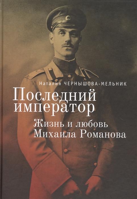 Последний император Жизнь и любовь Михаила Романова