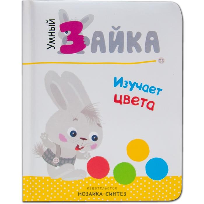 Алиева Л. (ред.) Умный зайка изучает цвета