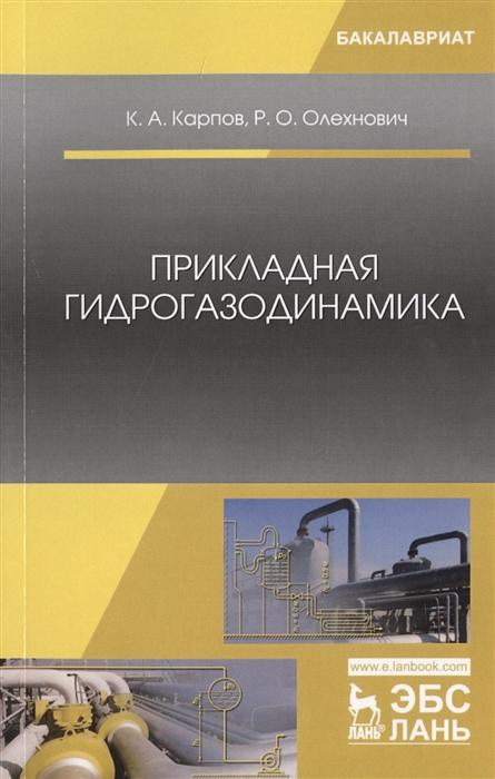 купить Карпов К., Олехнович Р. Прикладная гидрогазодинамика Учебное пособие онлайн