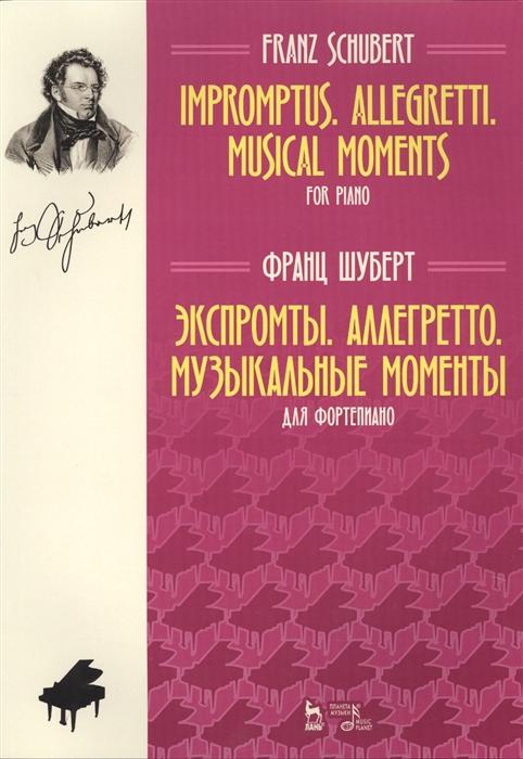 Шуберт Ф. Экспромты Аллегретто Музыкальные моменты Для фортепиано Ноты ф шуберт 36 оригинальных танца d 365