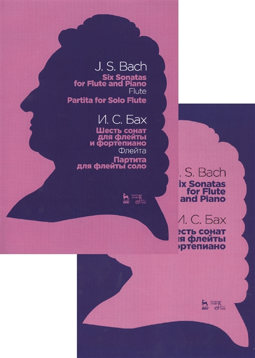 цены на Бах И. Шесть сонат для флейты и фортепиано Шесть сонат для флейты и фортепиано Флейта Партита для флейты соло Ноты комплект из 2 книг  в интернет-магазинах