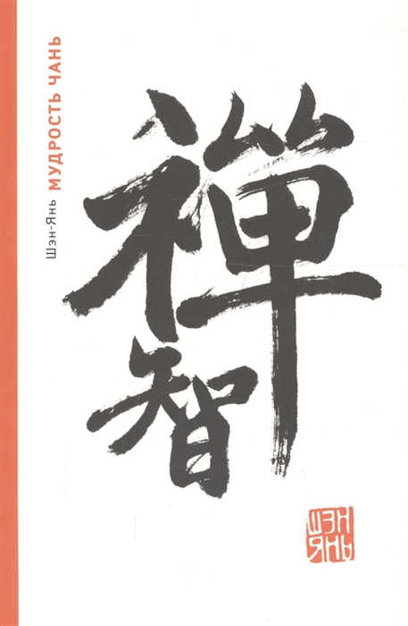 Шэн-Янь Мудрость Чань