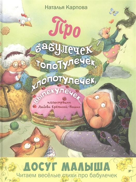 Купить Про бабулечек топотулечек хлопотулечек выпекулечек, Энас-Книга, Стихи и песни