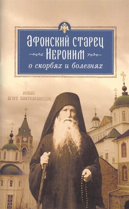 Монах Арсений Афонский старец Иероним о скорбях и болезнях цена