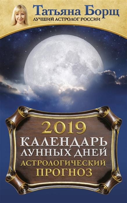Календарь лунных дней на 2019 год астрологический прогноз