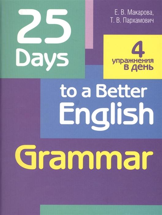 Макарова Е.В., Пархамович Т.В. 25 Days to a Better English Grammar
