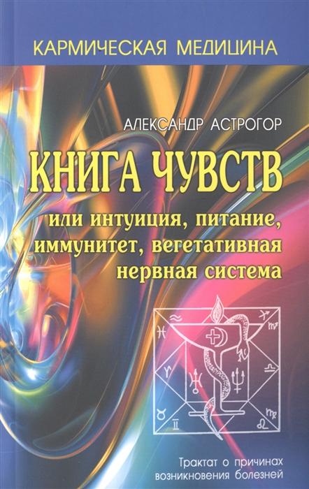 Книга чувств или Интуиция питание иммунитет вегетативная нервная система Трактат о причинах возникновения болезней