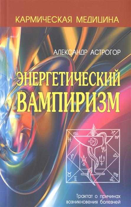 Энергетический вампиризм Трактат о причинах возникновения болезней