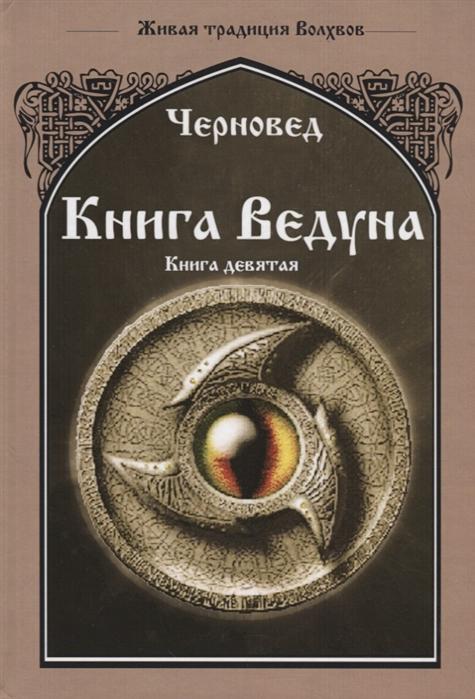 Черновед Книга ведуна Оперативная магия Книга IX все цены