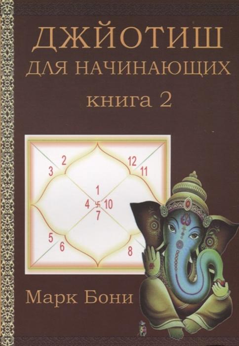 Бони М. Джйотиш для начинающих Книга 2 цена