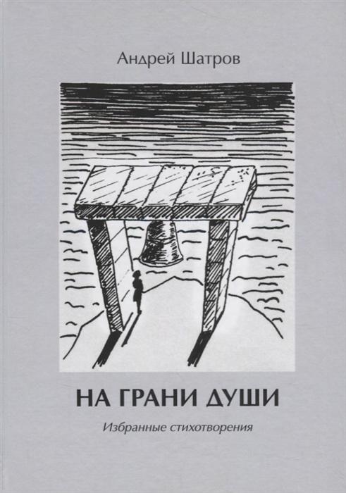 Шатров А. На грани души Избранные стихотворения