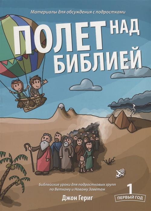 Купить Полет над Библией Первый год, Библия для всех СПб, Детская религиозная литература