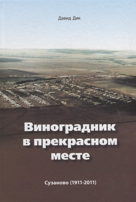 Дик Д. Виноградник в прекрасном месте Сузаново 1911-2011