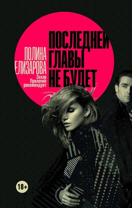 Елизарова П. Последней главы не будет