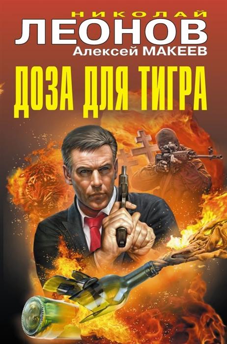 Леонов Н., Макеев А. Доза для тигра леонов н макеев а доза для тигра
