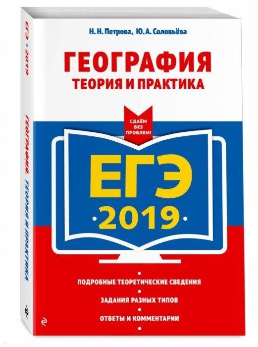 ЕГЭ-2019 География Теория и практика