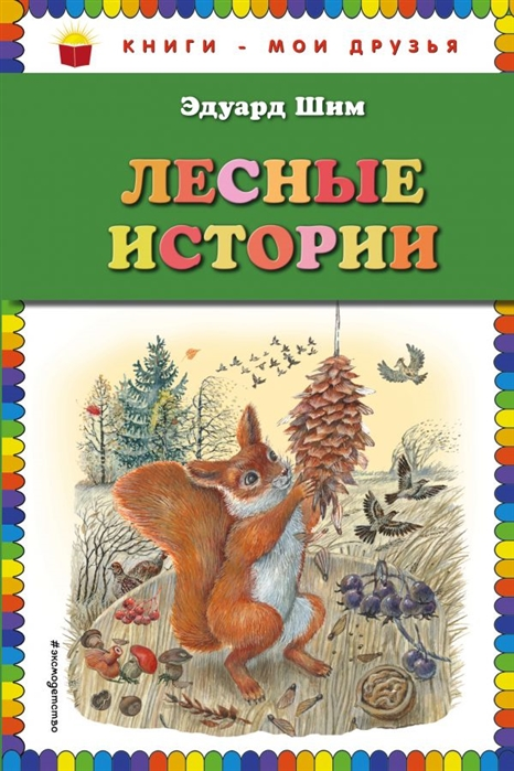 Бианки В., Шим Э., Сладков Н. и др. Лесные истории