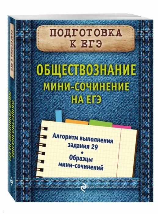 Кишенкова О. Подготовка к ЕГЭ Обществознание Мини-сочинение на ЕГЭ