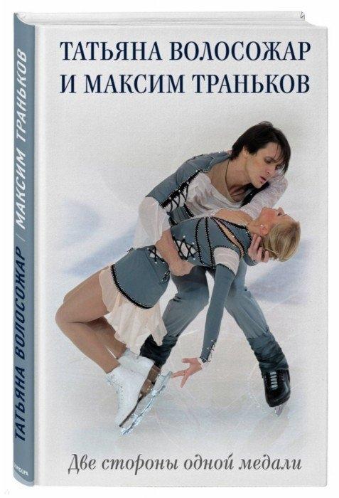 Траньков М., Волосожар Т. Две стороны одной медали