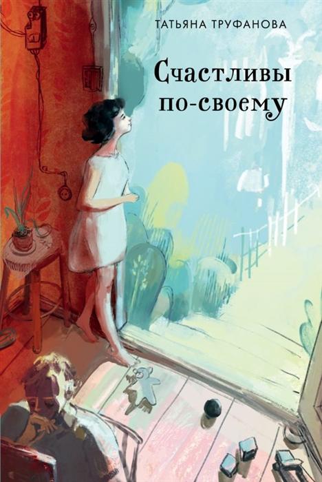 Труфанова Т. Счастливы по-своему труфанова т лето радужных надежд