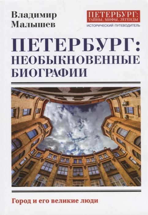 Петербург необыкновенные биографии Город и его великие люди.