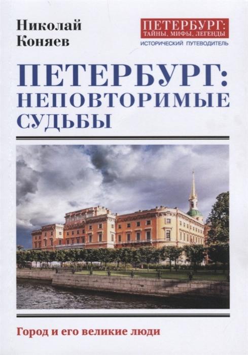 Петербург неповторимые судьбы Город и его великие люди.