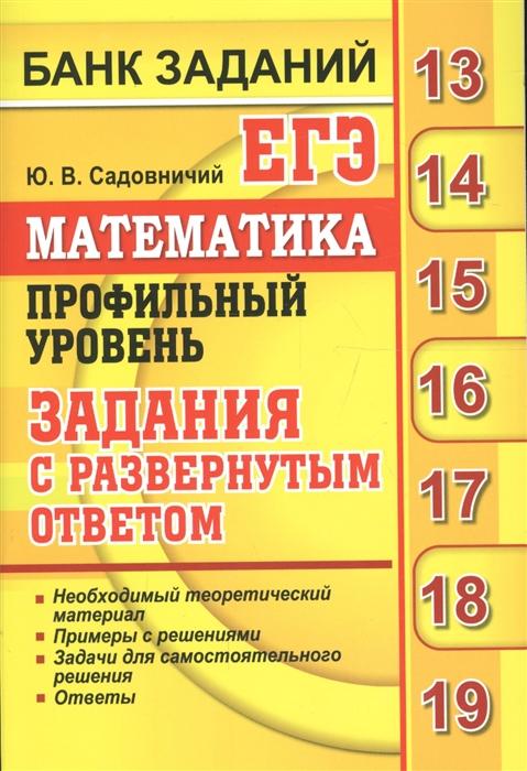 Садовничий Ю. ЕГЭ Математика Профильный уровень Задания с развернутым ответом