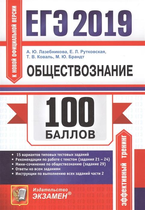 Лазебникова А., Рутковская Е. и др. ЕГЭ 2019 100 баллов Обществознание Подготовка к ЕГЭ