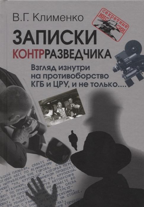 Клименко В. Записки контрразведчика Взгляд изнутри на противоборство КГБ и ЦРУ и не только мистер эндерби взгляд изнутри