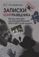 Записки контрразведчика. Взгляд изнутри на противоборство КГБ и ЦРУ, и не только…