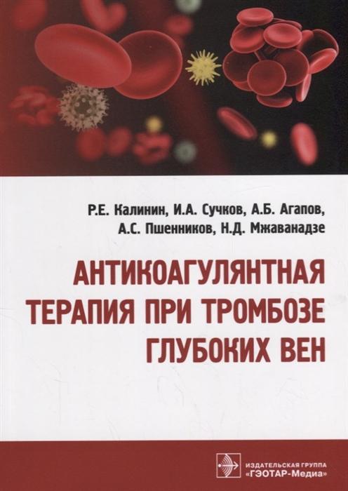 Калинин Р., Сучков И., Агапов А., Пшенников А., Мжаванадзе Н. Антикоагулянтная терапия при тромбозе глубоких вен