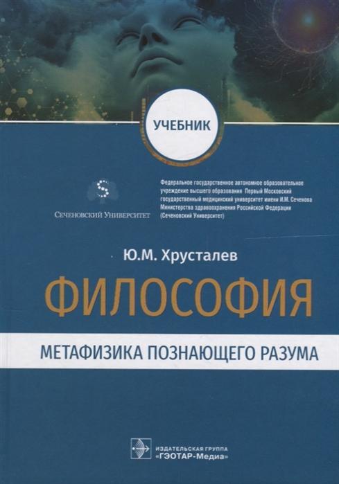 Хрусталев Ю. Философия Метафизика познающего разума
