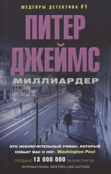 цена на Джеймс П. Миллиардер Роман