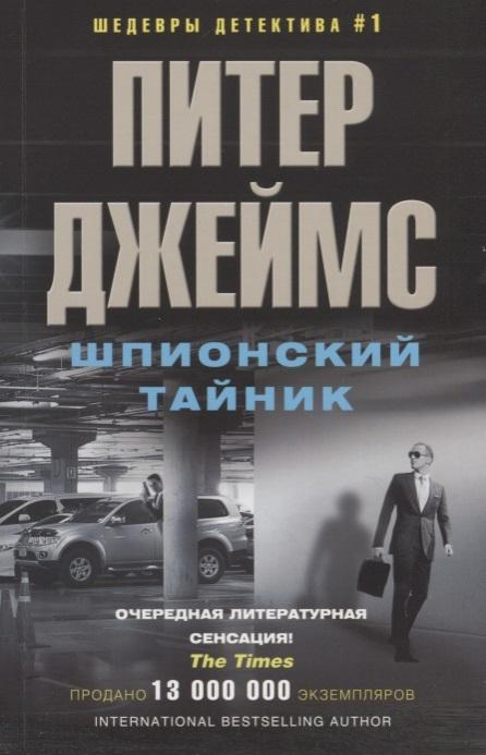 купить Джеймс П. Шпионский тайник Роман по цене 272 рублей