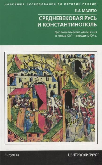 цена на Малето Е. Средневековая Русь и Константинополь Дипломатические отношения в конце XIV - середине ХV в