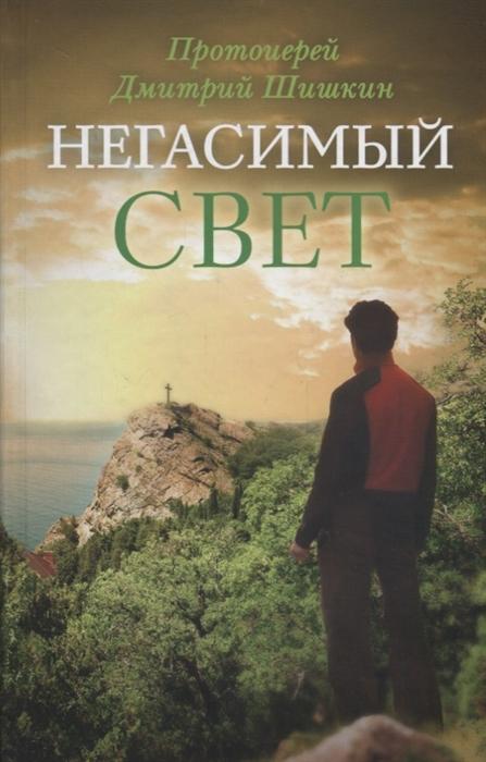 Шишкин Д. Негасимый свет Рассказы и очерки